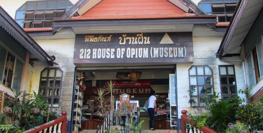 Musée de l'opium